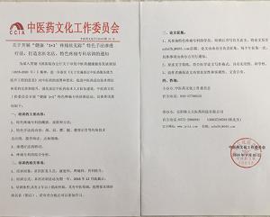 中医药文化工作委员会