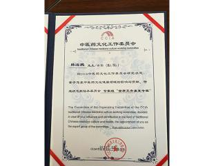 中医药文化工作委员会2