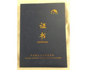 中医药文化工作委员会证书